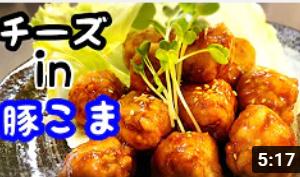 ■チーズポークボール:豚こまレシピ