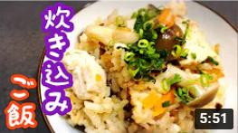 ■鶏胸肉ときのこの炊き込みご飯:炊飯器レシピ