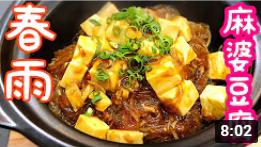 ■ツナ麻婆豆腐春雨:中華料理 レシピ