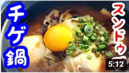 ■スンドゥブチゲ鍋:韓国料理