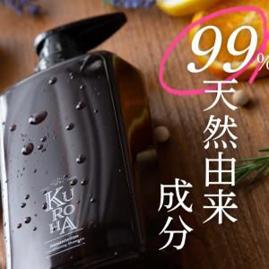【発見】KUROHA(クロハ)発酵黒髪シャンプーの口コミや特徴について