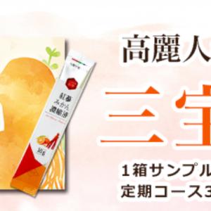 【決定版】三宝美参の口コミや特徴について徹底調査