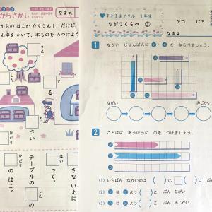 【札幌子育て】1年生の勉強