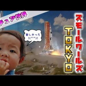 スモールワールズ東京お出かけレビュー!小さな世界を旅してきました♡