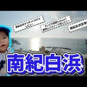 和歌山旅行Part1