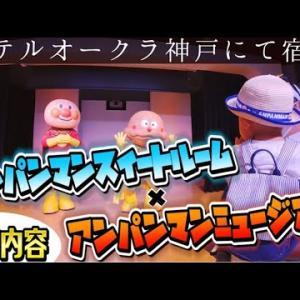 豪華絢爛!これが日本唯一のアンパンマンスイートだ!!#21