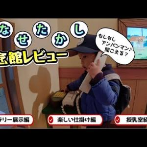 日本最強のアンパンマンの聖地を全力レビュー!#23