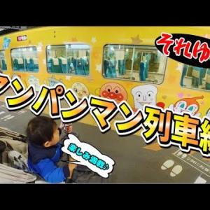 走る!アンパンマン!最強の乗り物、アンパンマン列車をレビュー!#22