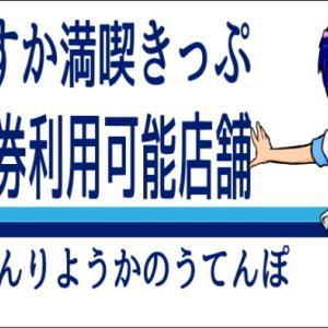 【よこすか満喫きっぷ】『食べる券』が利用できる店舗