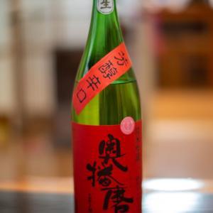 奥播磨 芳醇超辛 純米吟醸生原酒