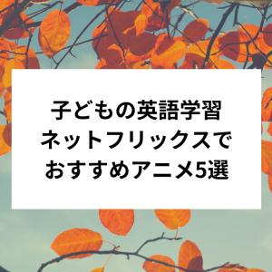 【外大生が5作品厳選】ネットフリックスの海外アニメが子供の英語学習におすすめな理由