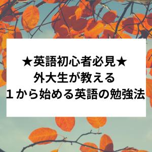 【外大生が教える!】英語初心者のための1から教える優しい英語の勉強の始め方