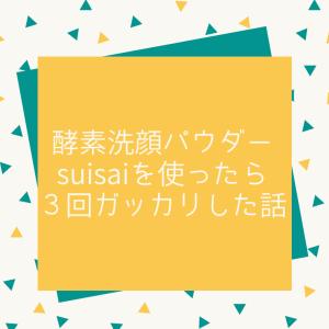 酵素洗顔パウダーを使うと3回がっかりした話 suisai(スイサイ)を使ってみた感想・レビュー