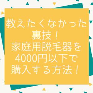 【誰にも教えたくなかった裏技!】私が家庭用脱毛器を格安の4000円以下で購入した方法