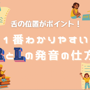 【舌の位置がポイント!】外大生が教える一番わかりやすいRとLの発音の仕方