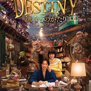 幽霊や妖怪が住む?!映画「DESTINY 鎌倉ものがたり」の聖地・鎌倉を観光しよう!
