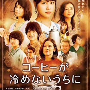 感動作「コーヒーが冷めないうちに」が撮影された横浜でロケ地・カフェ巡り!