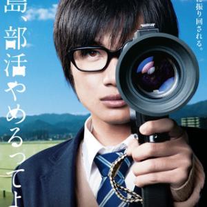 映画「桐島、部活やめるってよ」がうまれた高知の観光・グルメスポットを巡ろう!