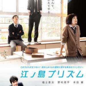 映画「江の島プリズム」の舞台!観光するポイントやグルメなど!