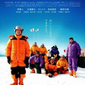 映画「南極料理人」はどこで撮影されたの?ロケ地の観光や美味しい名物をご紹介