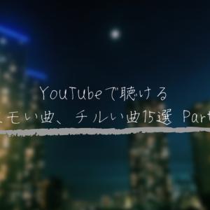 YouTubeで聴けるエモい曲、チルい曲15選 Part2