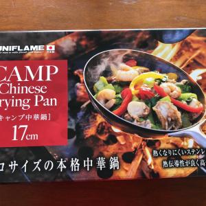 UNIFLAME キャンプ中華鍋 17cm