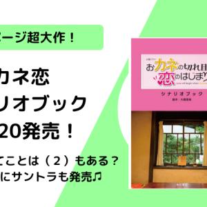 カネ恋シナリオブックはどこで買える?10月20日発売!三浦春馬尽くし?