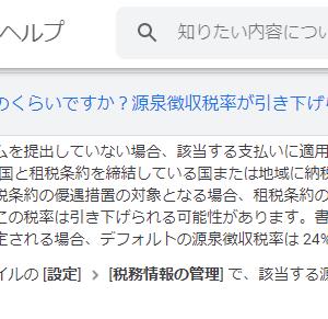 アドセンス源泉徴収税率はブログ30%Youtube24%?