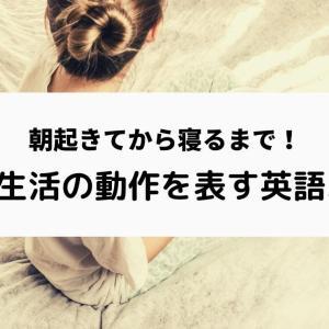 朝起きてから寝るまで!日常生活の動作を表す英語50選