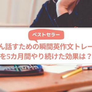 ベストセラー「どんどん話すための瞬間英作文トレーニング」を5カ月間やり続けた効果は?