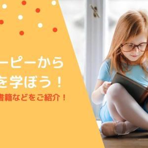 スヌーピーから英語を学ぼう!おすすめ書籍などをご紹介!