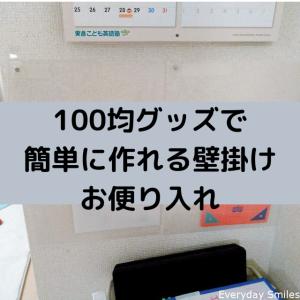書類整理:100均グッズで簡単に作れる壁掛けのお便り入れ
