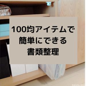 100均ファイルボックスで簡単 家庭の書類整理方法・コツ