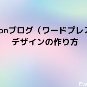 【Cocoon】ブログ(ワードプレス)のデザインの作り方(無料素材を使いました)
