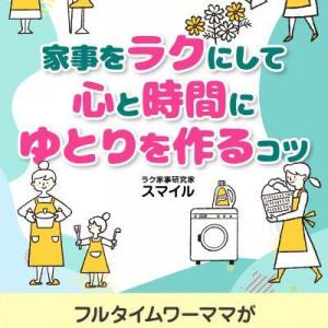 家事に関するKindle本を出版しました。Kindle本出版のコツ(マインド編)
