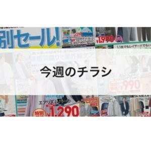 【UNIQLOチラシコーデ】UT新作、定番色々SALE!