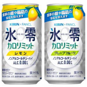 【新発売】キリン×ファンケル ノンアルコールチューハイ 氷零 カロリミット レモン/グレープフルーツ