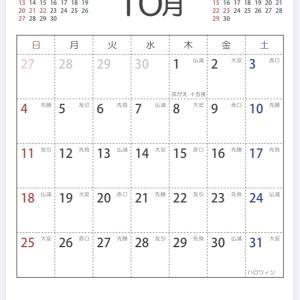 【痩せるカレンダー】