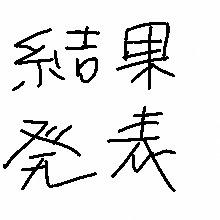 浪人日記 59 第2回共通テスト模試(web)結果