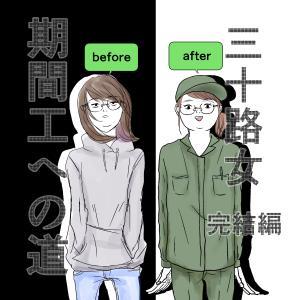 【まとめ読み⑤】三十路女 期間工への道〜完結編〜