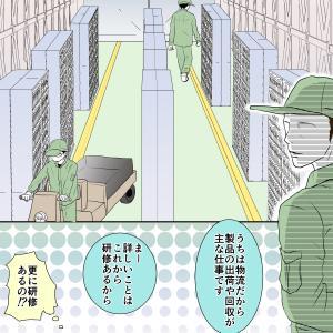 三十路女 期間工への道〜完結編⑥〜