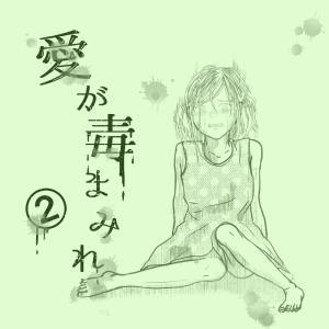 【2】愛が毒まみれ