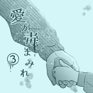 【3】愛が毒まみれ