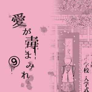 【9】愛が毒まみれ