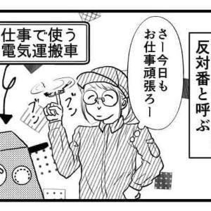 【6】期間工生活