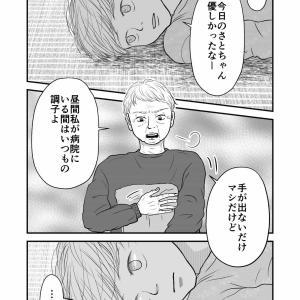 愛が毒まみれ51