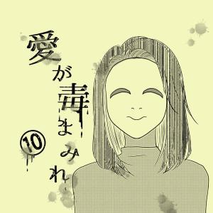 【10】愛が毒まみれ