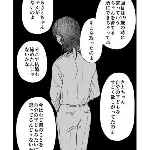 愛が毒まみれ58