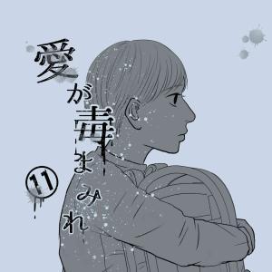 【11】愛が毒まみれ