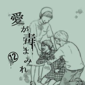 【12】愛が毒まみれ